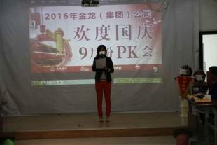 金龙集团公司9月份PK会议新闻