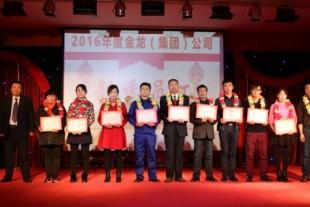 2016年度金龙集团公司年会圆满落幕