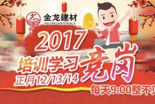 金龙集团公司2017年竞岗大会盛大召开