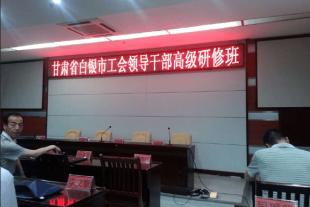 金龙建材参加甘肃省白银市工会领导干部高级研修班